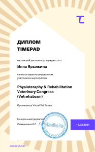 Ярылкина Инна Игоревна физиотерапия и реабилитация