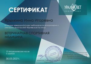 Ярылкина Инна Игоревна ветеринарная спортивная медицина