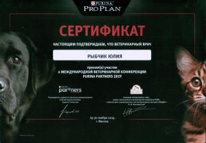 Рыбчик Юлия сертификат Purina partners 2019 (1)