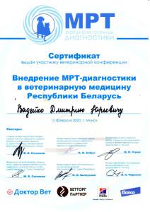 Сертификат МРТ Вадейко