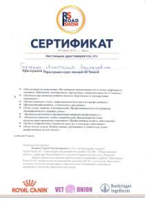 Сертификаты Блинкова-5