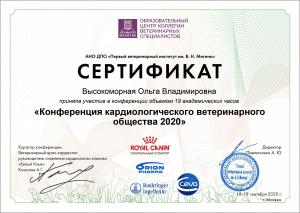 certificate_55_Vysokomornaya