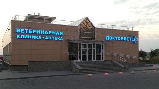 """ветеринарная клиника """"Доктор вет"""" на улице Скрипникова"""