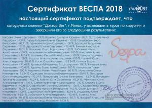 Ubvk_Sert-Vespa-2017_A4_v16.cdr