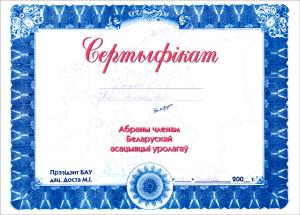 certificate_10_Lomonosov
