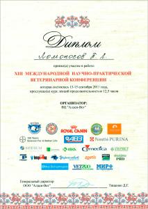 certificate_8_Lomonosov
