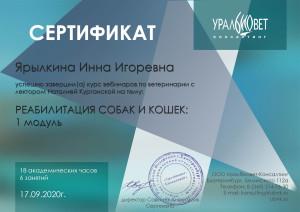 Ярылкина Инна Игоревна КВ Курганская