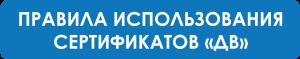 Макеты рекламной игры в цветах ДВ-16