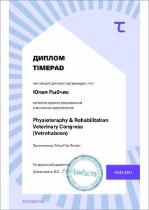 certificate_27_Rybchik