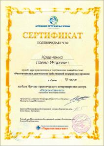 certificate_35_Kravchenko