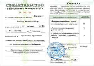 certificate_45_Kotikov