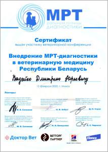 certificate_76_Vadejko
