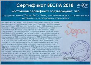 certificate_76_Kotlyarov