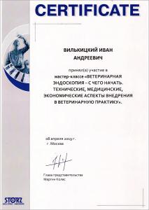 certificate_71_Vilkickij