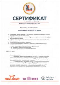 certificate_73_Vilkickij