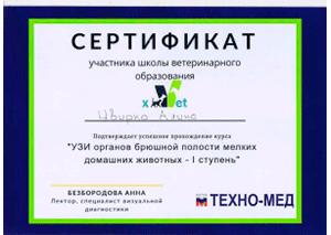 certificate_98_Cvirko