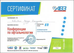 certificate_96_Kovalevskaya