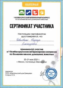 certificate_97_Kovalevskaya
