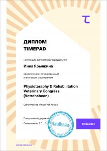 certificate_118_Yarylkina