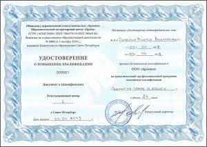 certificate_91_Pileiko
